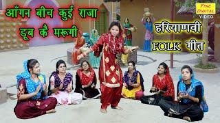 आँगन बीच कुई राजा डूब कै मरूँगी - Haryanvi Lokgeet || Folk Song (AANGAN BEECH KUYI RAJA)
