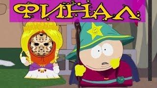 фИНАЛ / КОНЦОВКА  South Park: The Stick of Truth Прохождение