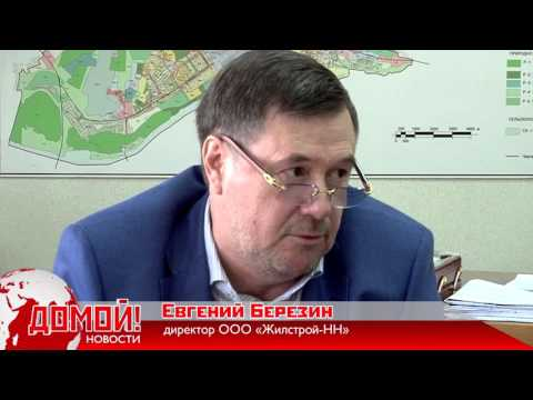 Жилстрой. Новые микрорайоны в Н.Новгороде и новые планировки квартир.
