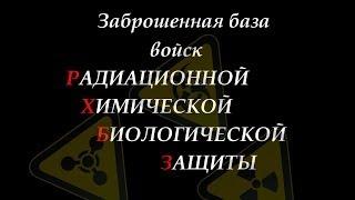 Сталк с Доджем, Заброшенная часть войск РХБЗ v2
