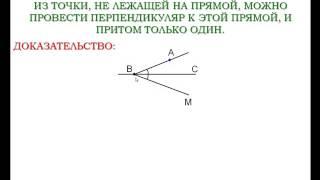 16  Перпендикуляр к прямой
