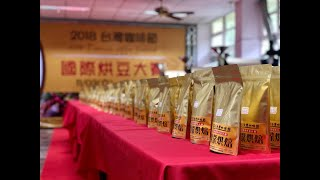 2018 台灣咖啡節|國際烘豆大賽|初賽| B
