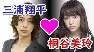 桐谷美玲さんと三浦翔平さんが極秘交際しているとの噂が・・・ 買い物帰...
