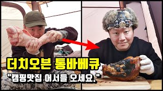 동계캠핑하며 요리해요! 돼지다리(족발,장족) 통바베큐/…