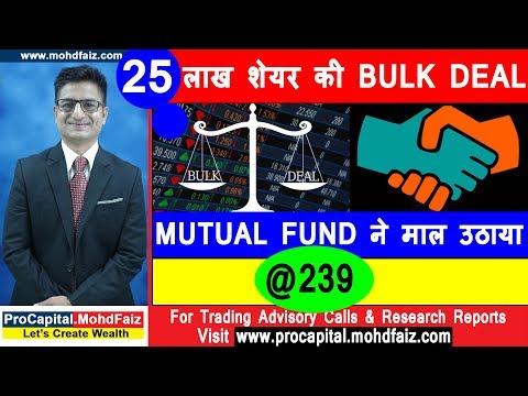 25 लाख शेयर की BULK DEAL Mutual Fund ने माल उठाया @ 239 | Latest Share Market Videos
