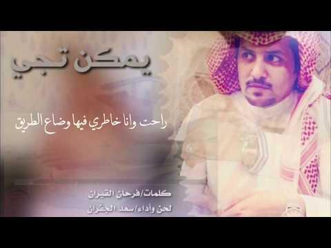 يمكن تجي   كلمات فرحان قيران    لحن وآداء :سعد الجفران 2020
