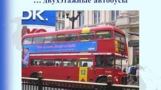 Путешествие в Англию(, 2014-04-02T08:12:10.000Z)