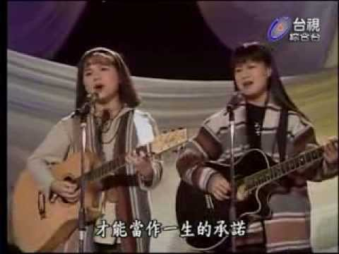 動不動就說愛我-南方二重唱 - YouTube