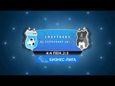 СпортDепо - ZL Restaurant group 01.03.16