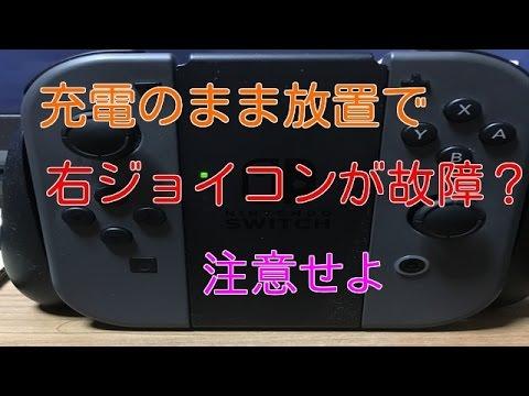 コントローラー 任天堂 故障 スイッチ