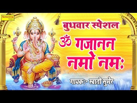 ॐ-गजानन-नमो-नमः-|-swati-sumesh-|-biggest-hit-shree-ganpati-vandana-|-ganesh-vandana