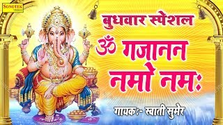 ॐ गजानन नमो नमः | Swati Sumesh | Biggest Hit Shree Ganpati Vandana | Ganesh Vandana