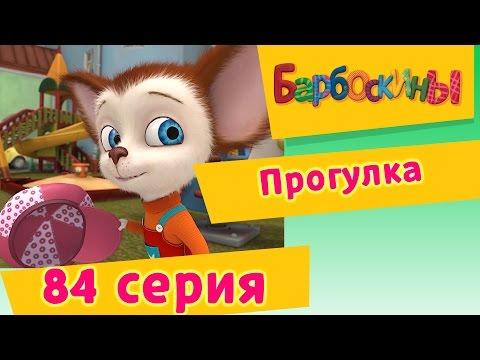 Барбоскины - 84 Серия. Прогулка (мультфильм)