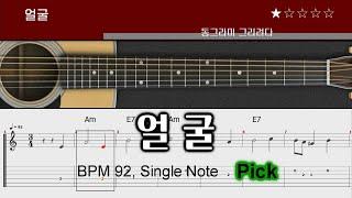 [기타 멜로디 연주곡집] 얼굴 - 윤연선/피크/7080…