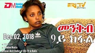 ERi-TV, #Eritrea: Drama Series: Menkb (Part 9) - መንቅብ - 9ይ ክፍል , December 02, 2018