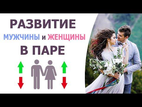 Развитие женщины и развитие мужчины. Варианты отношений в паре