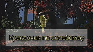 Сериал The Sims 3 Красавчик по соседству  От EXOSims 7 Серия