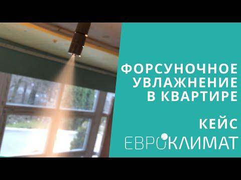 """ВЕНТИЛЯЦИЯ, КАНАЛЬНЫЙ КОНДИЦИОНЕР и ФОРСУНОЧНОЕ УВЛАЖНЕНИЕ. ЖК """"Прилесье"""", г. Тольятти"""