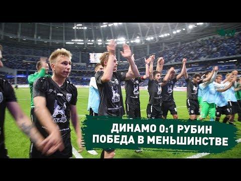Первая победа «Рубина» в сезоне 2019/20