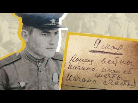 «Конец ВОЙНЫ  Начало СЧАСТЬЯ». История солдата НИКОЛАЯ СИНЕЛЬНИКОВА