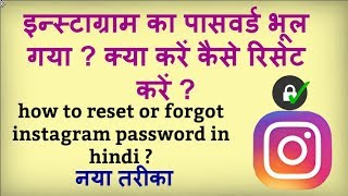 how to reset or forget instagram password in hindi ?