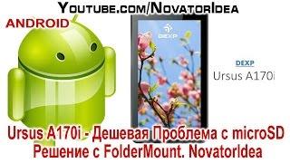 Ursus A170i - Дешевая Проблема с microSD. Решение с FolderMount. NovatorIdea.