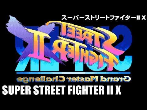スーパーストリートファイターII X - SUPER STREET FIGHTER II X
