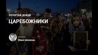 Царебожники: боевое православие вышло из подполья