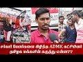சர்கார் பேனர்களை கிழித்த ADMK கட்சியினர் - மக்கள் கருத்து !!   Sarkar Deleted Scene Public Opinion