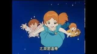 童話故事 07 小飛俠 兒童 冒險 床邊故事