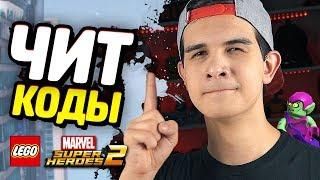 КОДЫ на ПЕРСОНАЖЕЙ в LEGO Marvel Super Heroes 2!