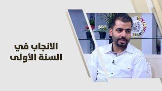 د. خليل الزيود، مؤمن جعابو وهدى حسين - الانجاب في السنة الأولى
