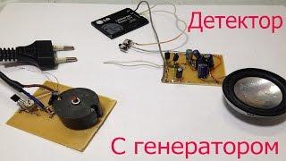 видео Трассоискатели, детекторы