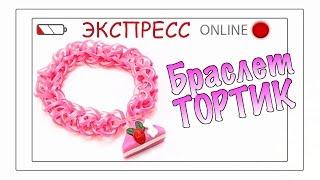 Браслет ТОРТИК Экспресс урок онлайн (online).
