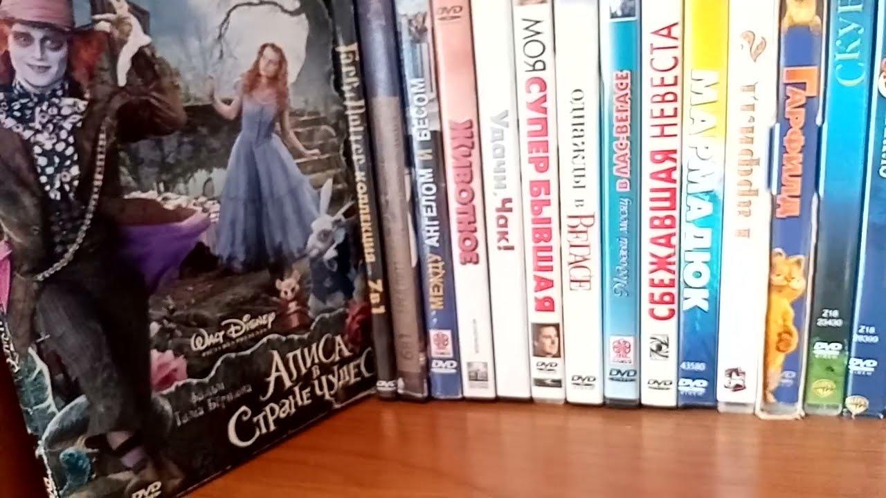 Моя коллекция DVD дисков