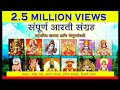 Download Sampoorna Arti / Ganpati/Devi/Shiv/Mahalaxmi/Ram/Sai/Swami/Datta Arti/ MP3 song and Music Video