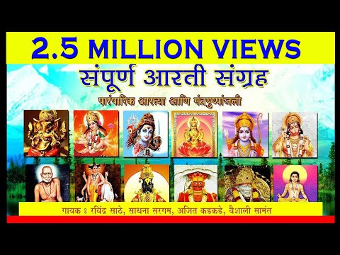 Video - Sampoorna Arti / Ganpati/Devi/Shiv/Mahalaxmi/Ram/Sai/Swami/Datta Arti/