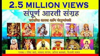 Sampoorna Arti / Ganpati/Devi/Shiv/Mahalaxmi/Ram/Sai/Swami/Datta Arti/