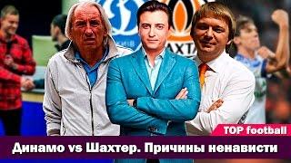 Динамо vs Шахтер. Причины ненависти