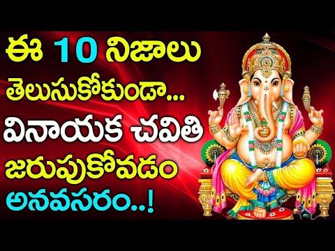 ఈ 10 నిజాలు తెలుకోకుండా వినాయక చవితి జరుపుకోవడం అనవసరం || Importance Of Vinayaka Chavithi 2020