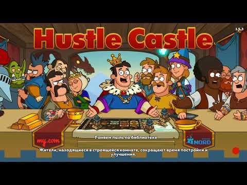 №3 Hustle Castle. Уровни Арены. Цифры. Как побеждать на Арене