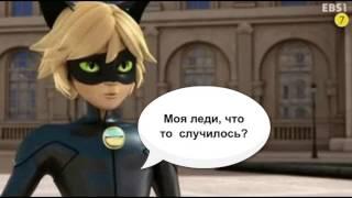 """Комикс Леди Баг и Супер Кот """"Предательство""""  часть 1"""