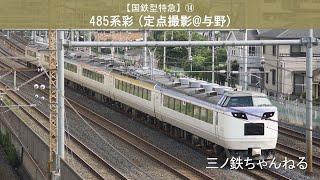 【国鉄型特急】⑭ 485系彩 (定点撮影@与野) 2010年