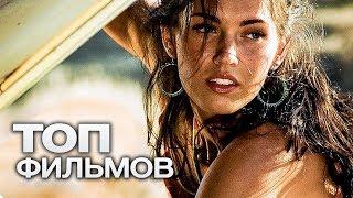 10 ФИЛЬМОВ, КОТОРЫМ В 2017 ГОДУ - ИСПОЛНИЛОСЬ 10 ЛЕТ!