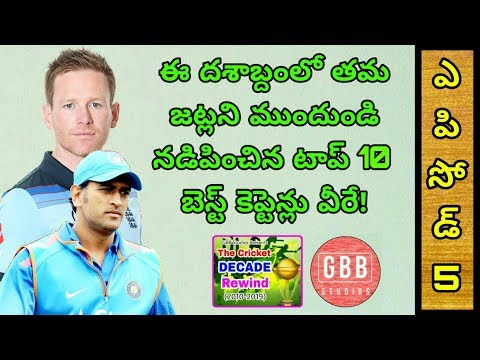 Top 10 Cricket Captains | 2010 To 2019 | Best Cricket Captains Of This Decade