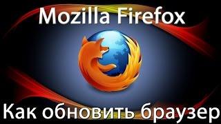 Как обновить браузер Mozilla Firefox(, 2016-07-22T10:32:44.000Z)