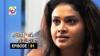Monara Kadadaasi Episode 81 || මොණර කඩදාසි | සතියේ දිනවල රාත්රී 10.00 ට ස්වර්ණවාහිනී බලන්න... Thumbnail