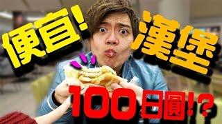 日本外面吃其實也可以這麽便宜? 【教えてにほん!】#34 thumbnail