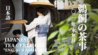 「茶事」とは、お客様にお食事とお茶でもてなす日本流のホームパーティーのようなもの。 茶道のお稽古は茶事の部分稽古であり、茶事は茶道の真髄と言えます。 茶事には、 ...