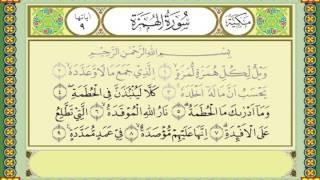 Karaoke Al Quran, Surah Al Humazah